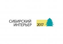 """Конкурс """"Сибирский интерьер"""""""